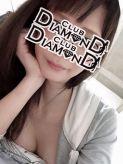 ひまり|Club DIAMOND 日本橋店でおすすめの女の子