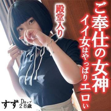 「【すず】の写メ日記見てね!」09/29(09/29) 22:03 | すずの写メ・風俗動画
