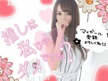 「奏ちゃん?」10/01(10/01) 04:23 | 蕾/つぼみの写メ・風俗動画