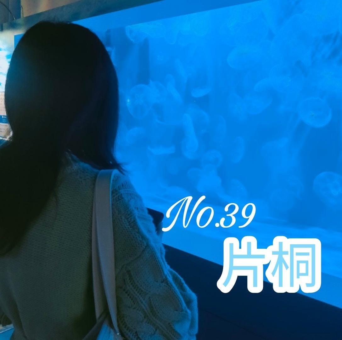 片桐 神奈川県ピンサロの最新写メ日記