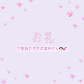 ぴっぴ 新宿・歌舞伎町デリヘルの最新写メ日記