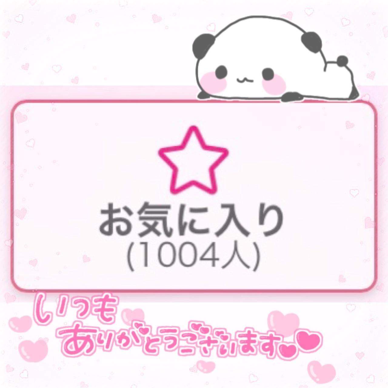 「1000突破???」10/22(10/22) 00:16 | かなちゃんの写メ・風俗動画