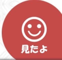 「見たよ?」10/24(10/24) 21:41   あゆの写メ・風俗動画