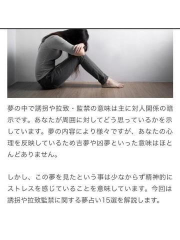 もあ 錦糸町風俗の最新写メ日記
