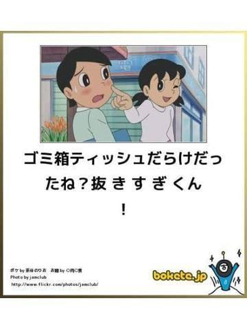 もあ先生|錦糸町風俗の最新写メ日記