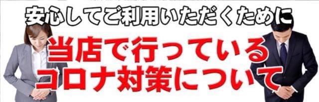「☆ 当店のコロナ対策について ☆」10/28(10/28) 22:11 | のあの写メ・風俗動画