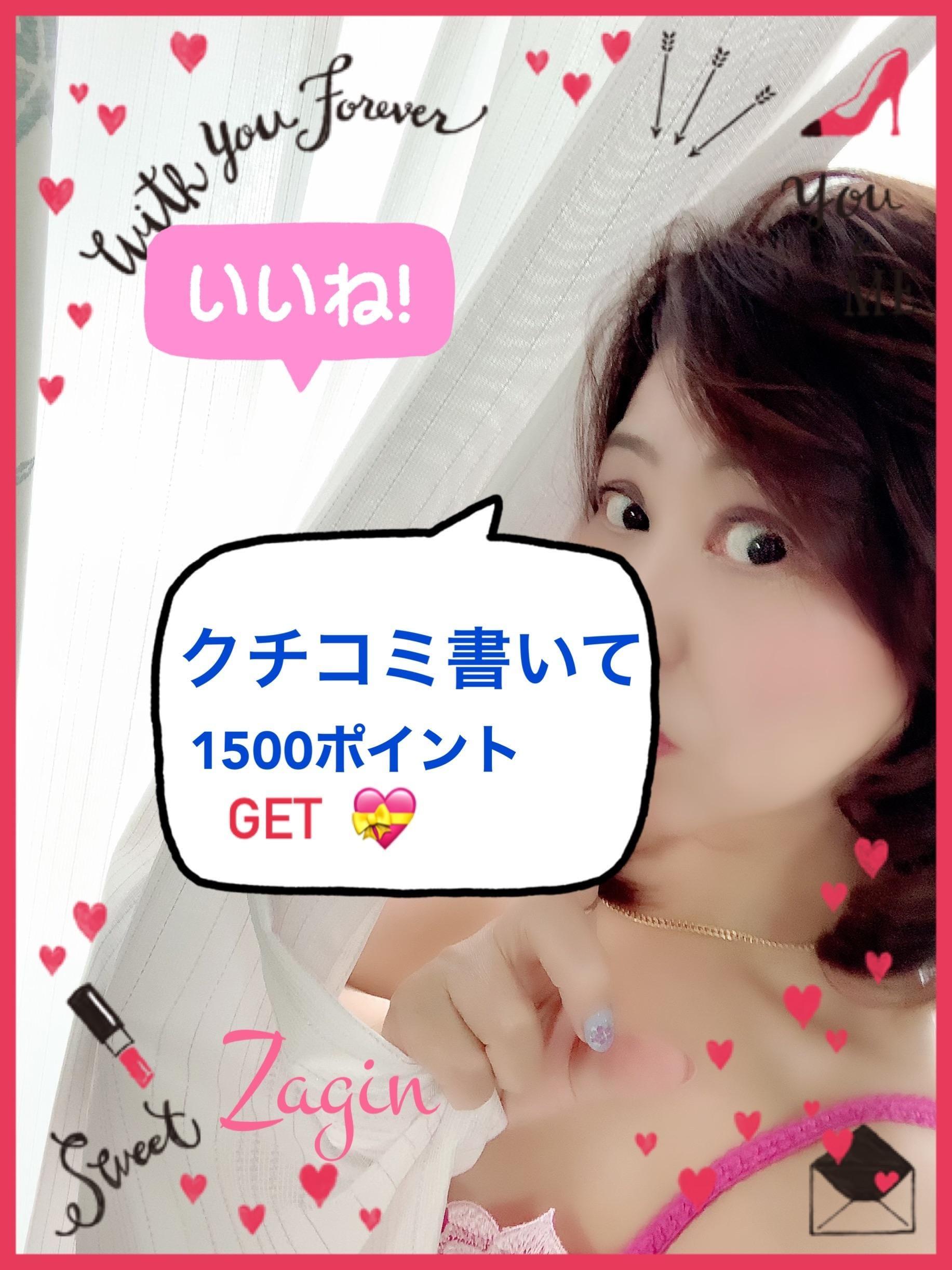 「ポイントGET\(^o^)/」10/28(10/28) 23:57 | ざぎんの写メ・風俗動画