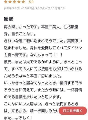 坂井 ゆきこ 帯広デリヘルの最新写メ日記