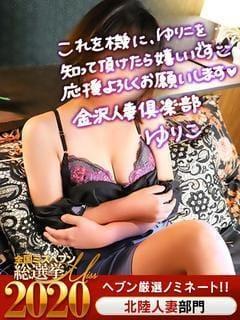 ゆりこ奥様|金沢風俗の最新写メ日記