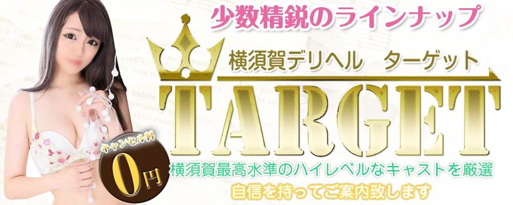 TARGET|神奈川県デリヘルの最新写メ日記