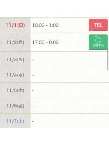 しゅうか|仙台風俗の最新写メ日記