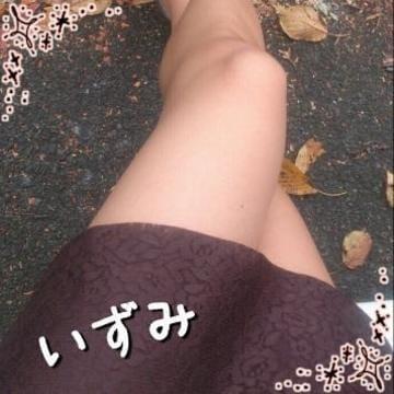 「こんにちわ。」11/13(11/13) 16:14 | いずみの写メ・風俗動画