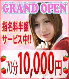 「ご新規様イベント!70分 10000円」11/14(11/14) 15:08 | オープンイベント開催中!!の写メ・風俗動画