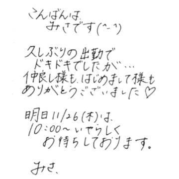 みさ 茨城県デリヘルの最新写メ日記