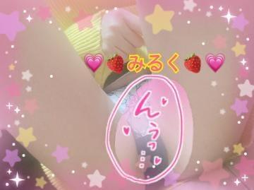 「?姫予約…??」11/27(11/27) 00:39 | 苺みるくの写メ・風俗動画