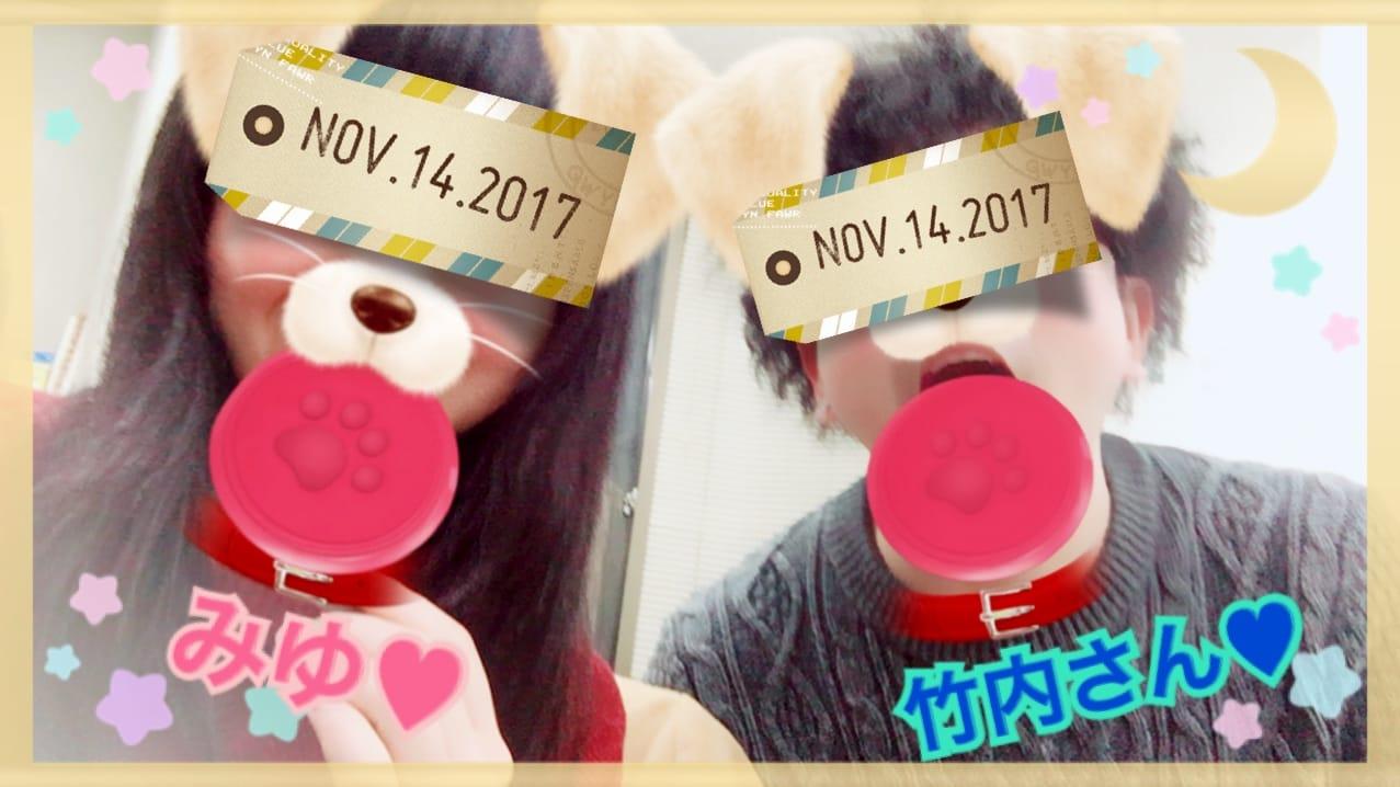 「スタッフさんと☆みゆ」11/14(11/14) 23:52 | みゆの写メ・風俗動画