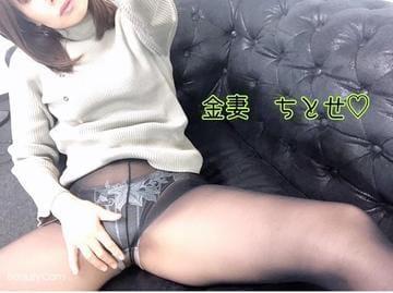 ちとせ『スレンダー美脚美人妻』|金沢風俗の最新写メ日記