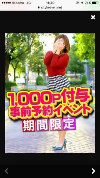 「イベント。」11/16(11/16) 11:51 | てぃあなの写メ・風俗動画