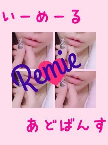 「れみえ」11/21(11/21) 15:31 | れみえの写メ・風俗動画