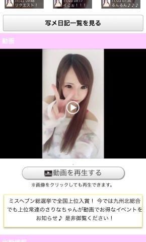 「どんどんかわるよ!」11/23(11/23) 15:40 | さりなの写メ・風俗動画