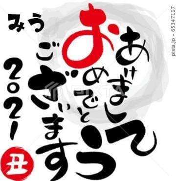 「♪新年♪」01/03(01/03) 09:10 | みうの写メ・風俗動画