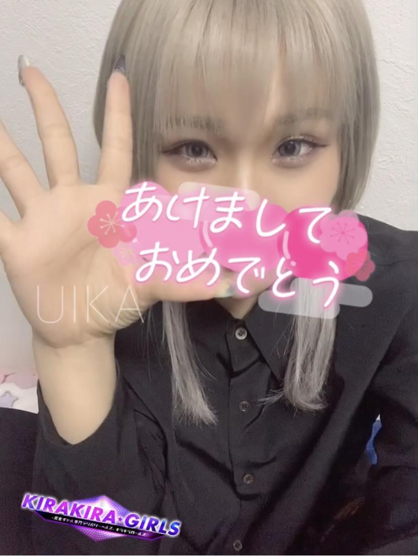 「?挨拶と今週の出勤日!」01/04(01/04) 16:30 | ういかの写メ・風俗動画