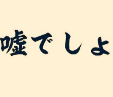 「ショックすぎる」01/05(01/05) 02:22 | みゆき奥様の写メ・風俗動画