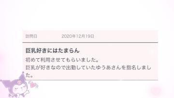 「いま気づいた!!!!」01/14(01/14) 17:10   ゆうあ(爆乳Gカップ♪)の写メ・風俗動画