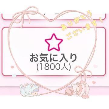 「1800名様ありがとう?」01/16(01/16) 23:45 | そよ★愛嬌溢れる可愛さ♪の写メ・風俗動画