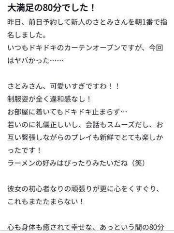 「たなべ〜〜さんへ」01/17(01/17) 14:01 | さとみさん新人の写メ・風俗動画