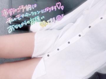 「次回出勤」01/17(01/17) 14:31 | いちかの写メ・風俗動画