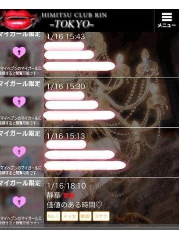 「初の?」01/17(01/17) 17:03 | なみえの写メ・風俗動画