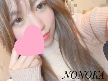 「わくわく??」01/19(01/19) 16:31 | ☆Nonoka☆(ノノカ)の写メ・風俗動画