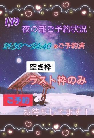 「190分♡萌えユーチューバ様今向かっております♡」01/19(01/19) 21:40 | あんずさんの写メ・風俗動画