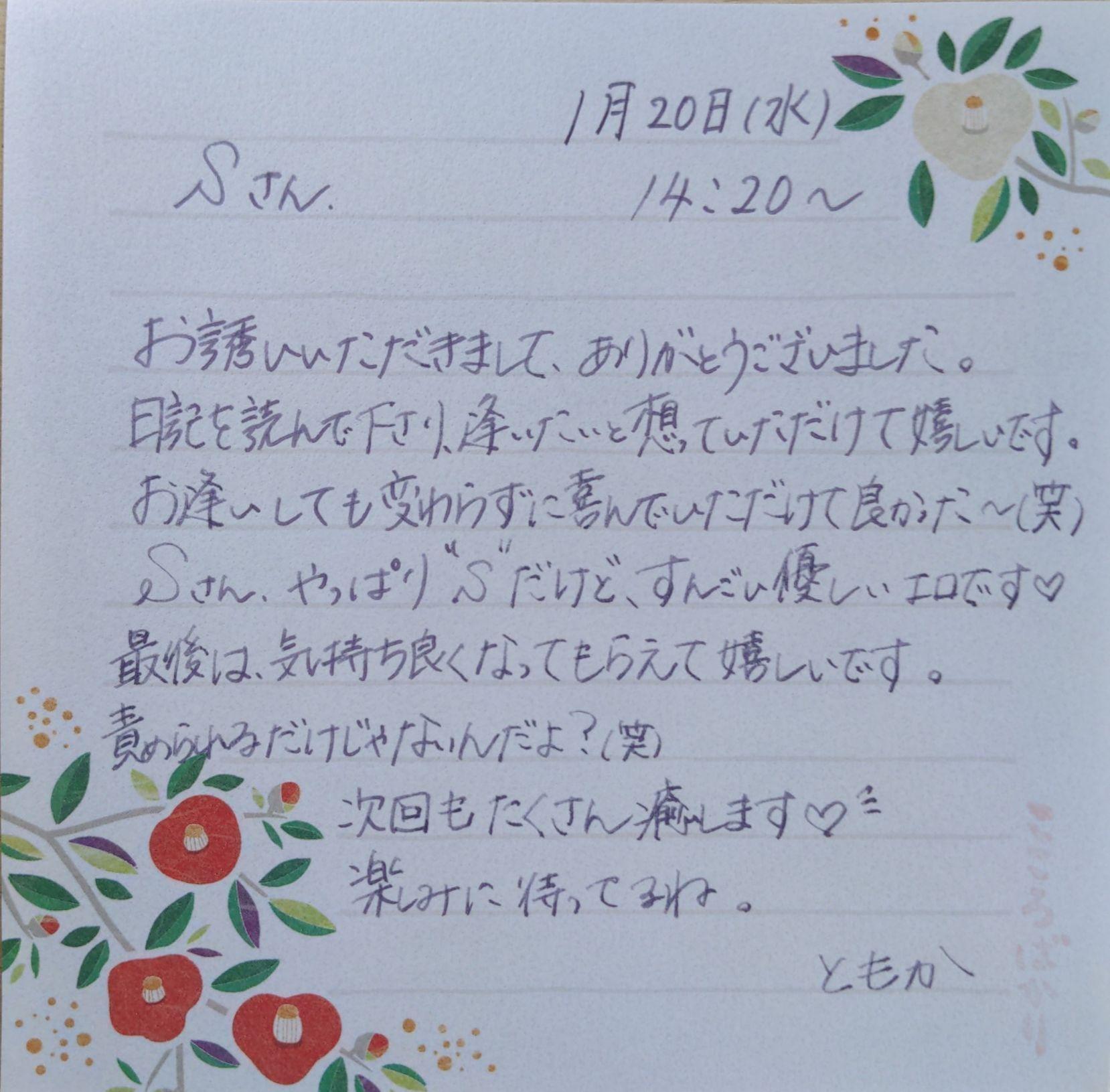 「*お礼日記、 Sさんへ*」01/21(01/21) 07:36 | 明月【あきづき】の写メ・風俗動画