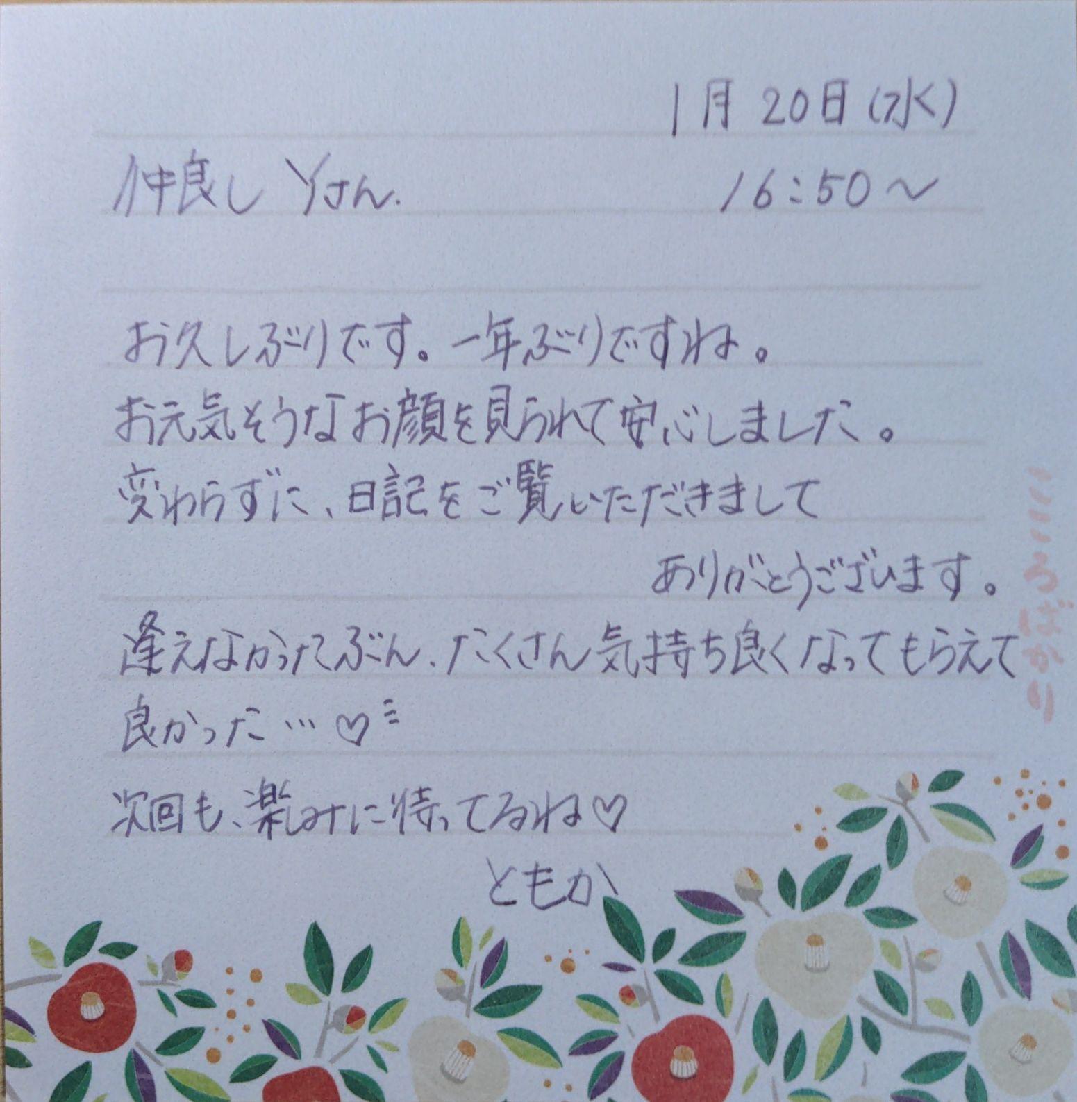 「*お礼日記、仲良しYさんへ*」01/21(01/21) 07:38 | 明月【あきづき】の写メ・風俗動画