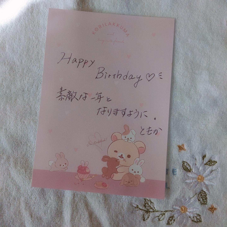 「*今日、お誕生日のあなたへ*」01/21(01/21) 09:55 | 明月【あきづき】の写メ・風俗動画
