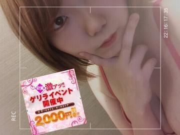 「只今お得?????」01/22(01/22) 16:21 | こなつの写メ・風俗動画