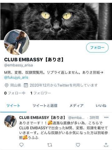 「2021,01,20 御礼1」01/24(01/24) 20:54 | ありさ☆M性感セラピストの写メ・風俗動画