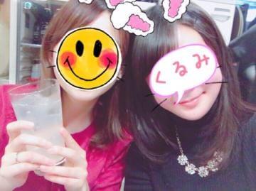 「やきとりー!」12/02(12/02) 16:17 | くるみの写メ・風俗動画