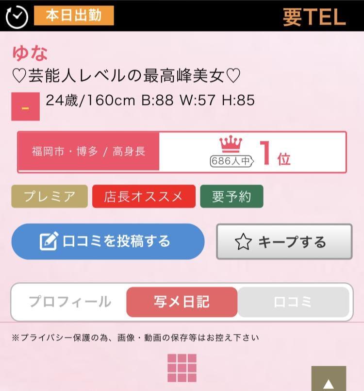 「1位」02/18(02/18) 13:06 | ゆなの写メ・風俗動画