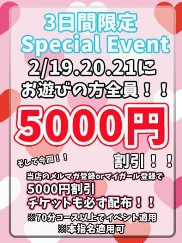 「イベント?」02/18(02/18) 18:52 | 雪平さなの写メ・風俗動画