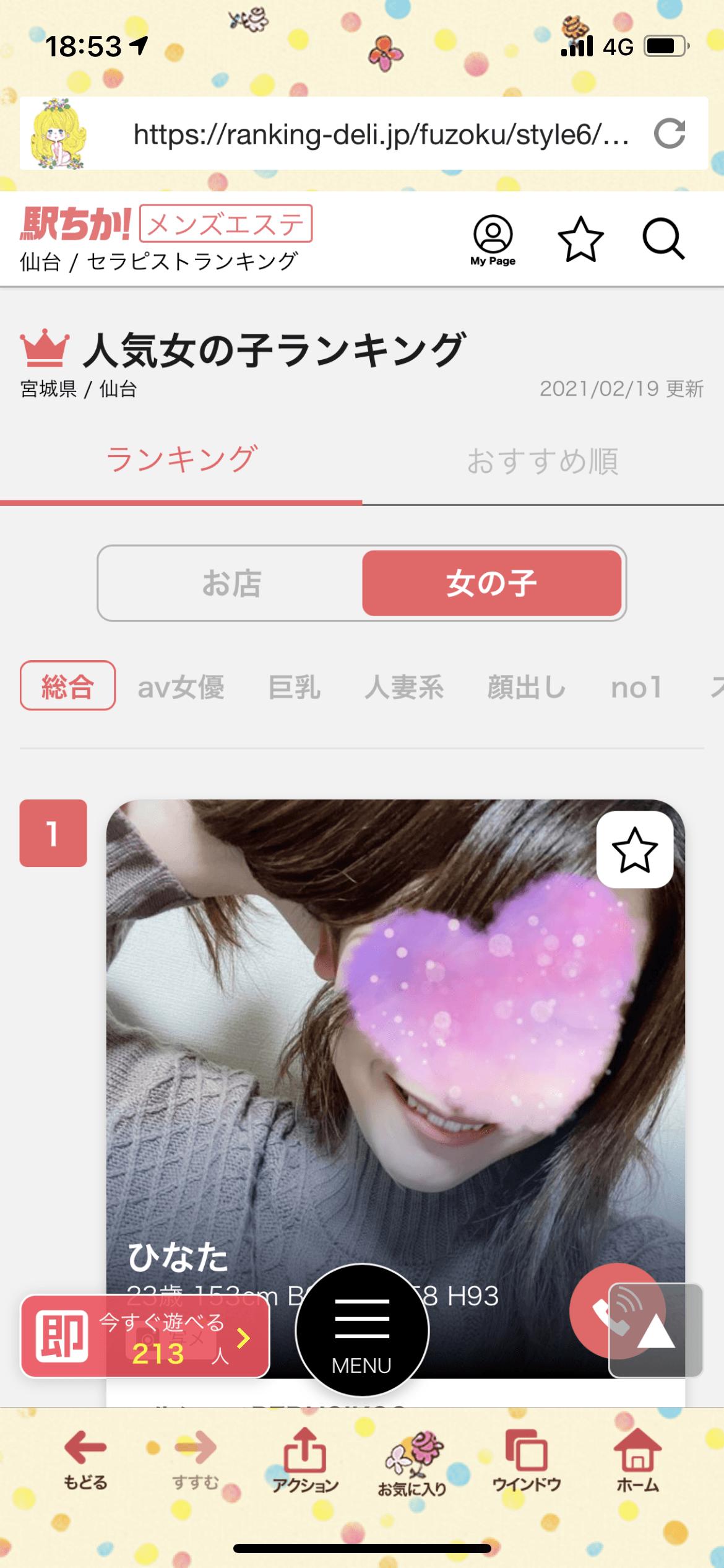 「うおーーーꙬ」02/19(02/19) 22:49   ひなたの写メ・風俗動画