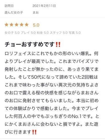「Thank   you(*´▽`人)」02/20(02/20) 12:49 | まおの写メ・風俗動画