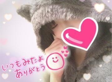 「おやすみにゃさい???*゜」02/23(02/23) 00:38 | るいの写メ・風俗動画