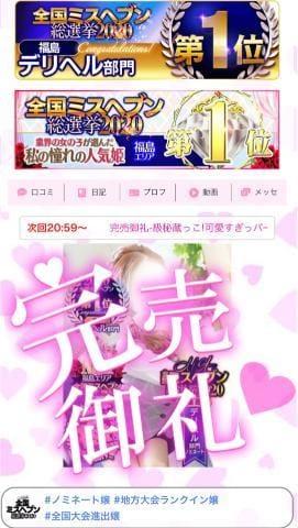 「\完売御礼」02/23(02/23) 09:38 | 愛舞 さりなの写メ・風俗動画
