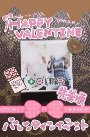 「\VALENTINE」02/23(02/23) 16:09 | 愛舞 さりなの写メ・風俗動画