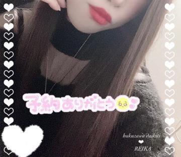 「ご予約ありがとう?」02/25(02/25) 22:35 | れいかの写メ・風俗動画