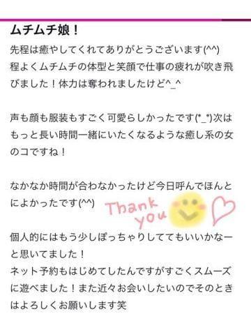 「口コミ【お返事です?】」02/26(02/26) 16:07   れあの写メ・風俗動画