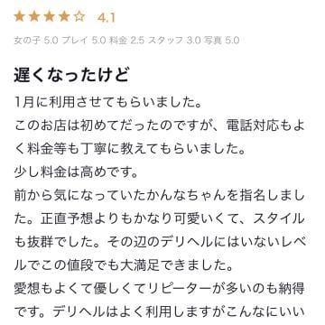 「[口コミ投稿してもらったよ♪]:フォトギャラリー」02/26(02/26) 17:52 | かんなの写メ・風俗動画